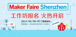 Maker Faire Shenzhen bot banner
